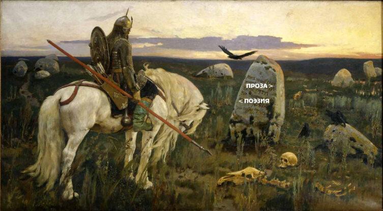 На основе картины В. Васнецова «Витязь на распутье»