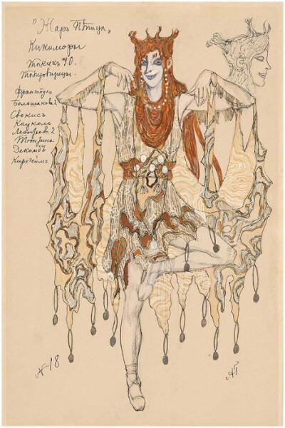 Александр Головин. Эскиз костюма Кикиморы для балета «Жар-птица» Игоря Стравинского, 1910 г.