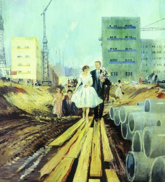 Ю. И. Пименов, «Свадьба на завтрашней улице», 1962 г.
