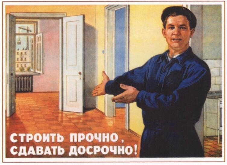 В. Говорков, «Строить прочно, сдавать досрочно!», 1955 г.