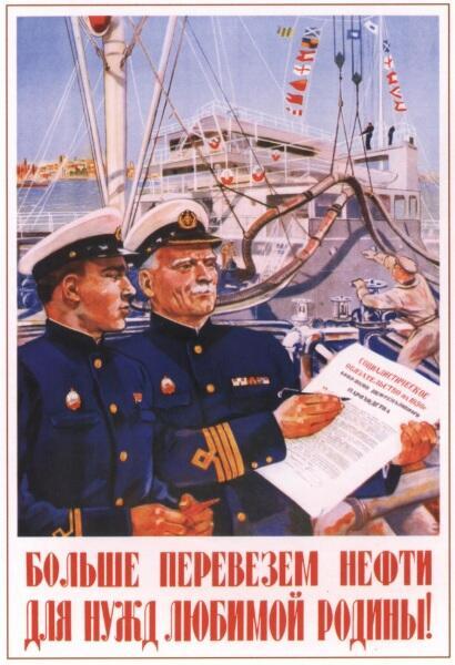 В. Елкин, «Больше перевезем нефти для нужд любимой Родины!», 1950 г.