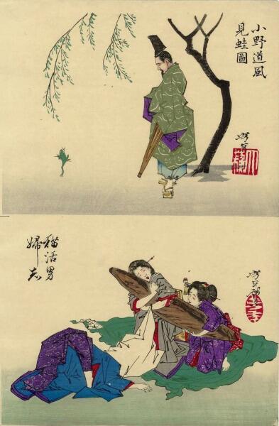 Цукиока Ёситоси, «Диптих: Оно-но Тофу глядит на лягушку. Развлечения на отдыхе», 1880-е гг.