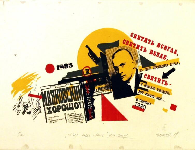 Г. Г. Гамазин, «В. Маяковский», 1988 г.