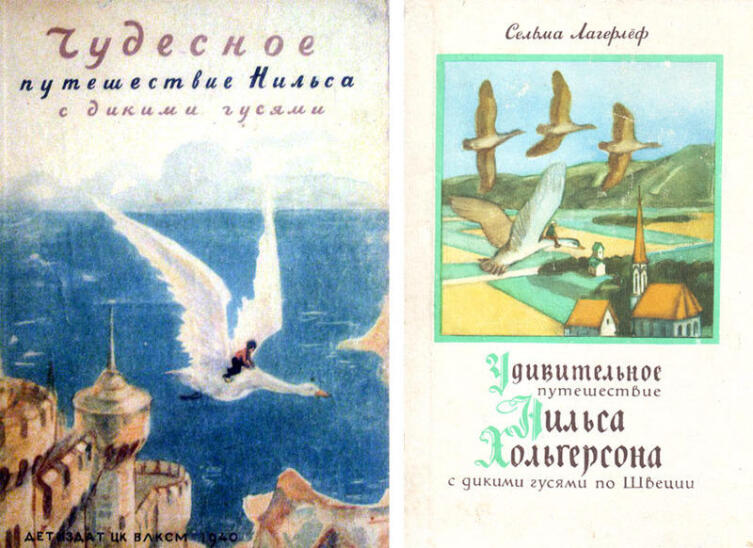 Первое издание пересказа 1940г.и первое издание полного перевода 1982г.