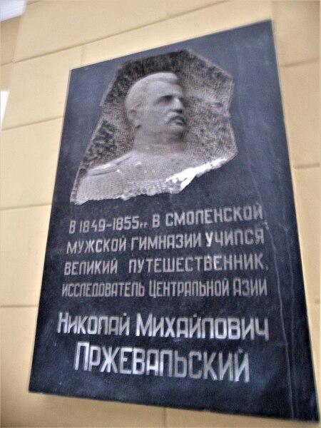 Мемориальная доска в Смоленске