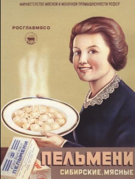 Плакат 1950-х гг.