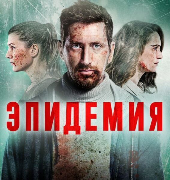 Постер к телесериалу «Эпидемия», 2019 г.