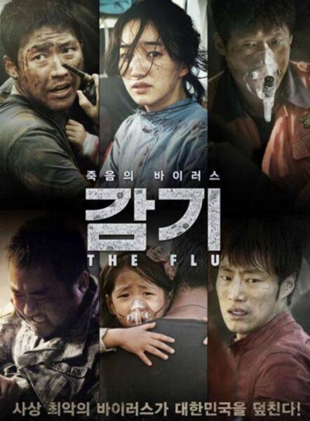 Постер к фильму «Вирус», 2013 г.