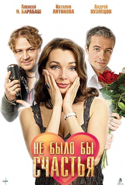 Какие сериалы с участием Натальи Антоновой посмотреть на досуге?