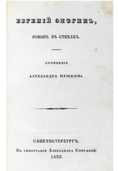 Титульный лист первого издания романа