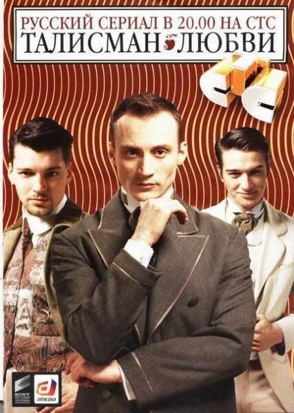 Постер к т/с «Талисман любви»