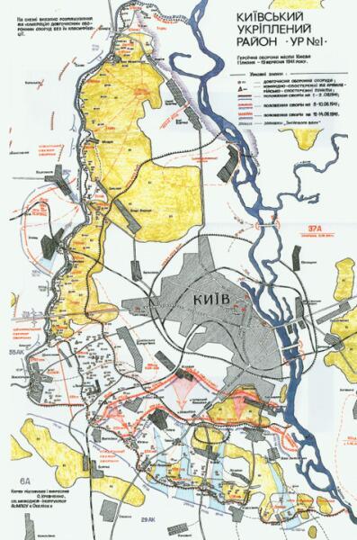 Киевский укреплённый район