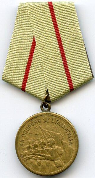 Медаль «За оборону Сталинграда», 22 декабря 1942 г.
