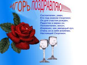 Поздравления днем рождения имя игорь