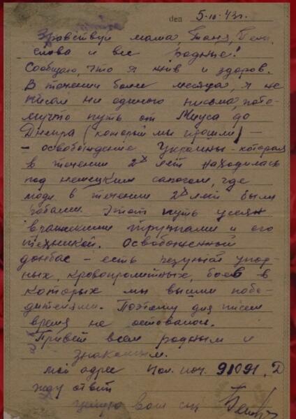 Феномен Человека на войне: о чем писали в письмах фронтовики?