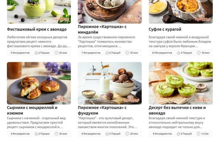 На странице с рецептами сразу видно, сколько времени потребуется на приготовление