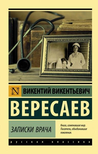 Зинаида Ермольева: почему ее назвали  «госпожа Пенициллин»?
