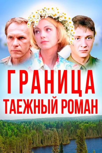 Постер к т/с «Граница. Таежный роман», 2000 г.