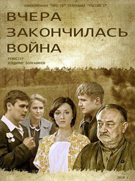 Постер к т/с «Вчера закончилась война», 2010 г.
