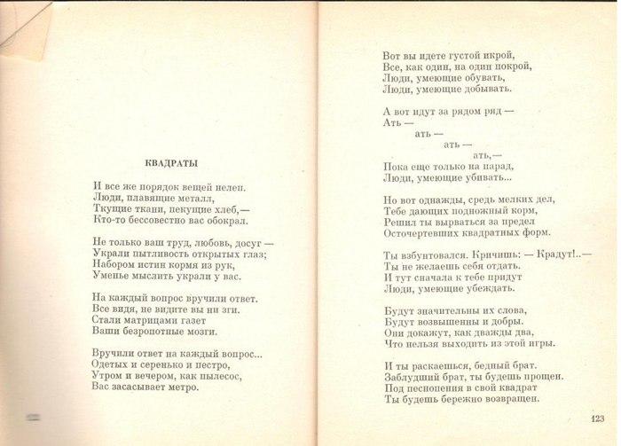 Разворот сборника стихов Джемса Клиффорда