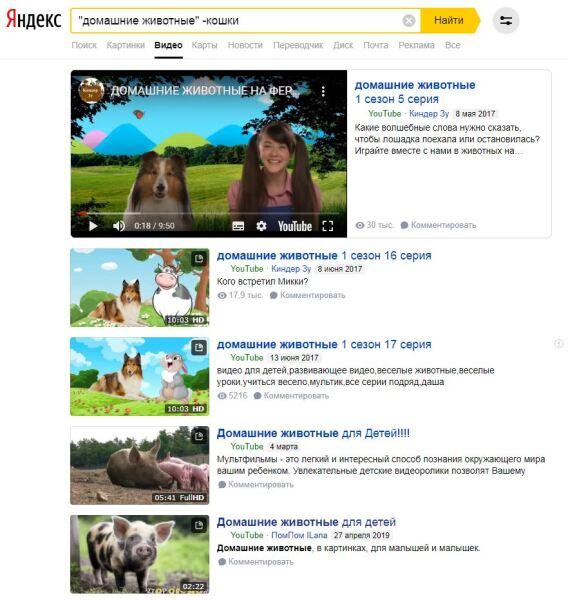 Результаты поиска в Yandex