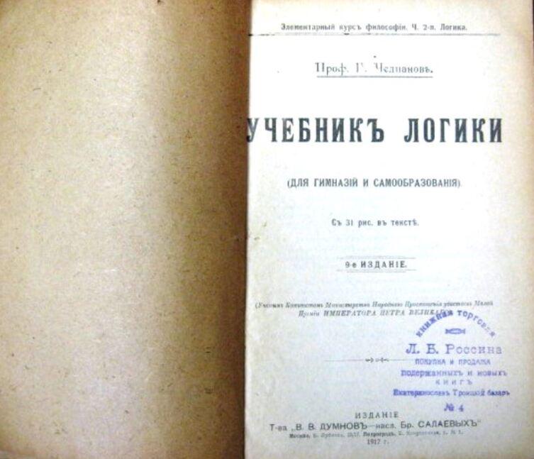 Учебник логики для гимназий. Издание 1917 г.