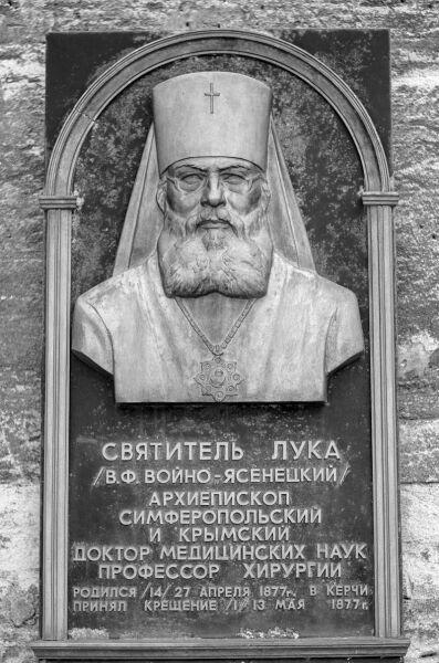 Мемориальная доска в Керчи