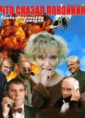 Постер к фильму «Что сказал покойник», 1999 г.