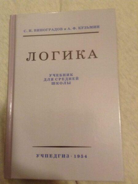 Учебник логики для средней школы. Издание 1954 г.