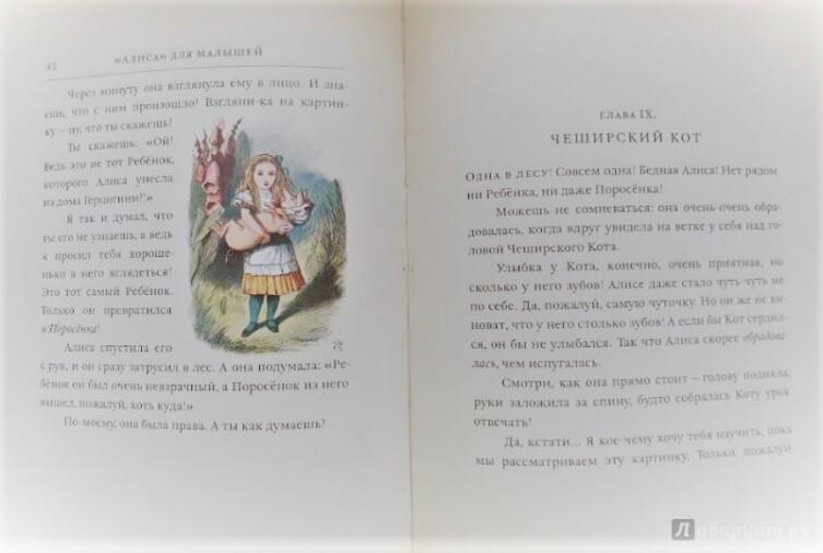 Разворот книги «Алиса для малышей», художник E. Gertrude Thomson