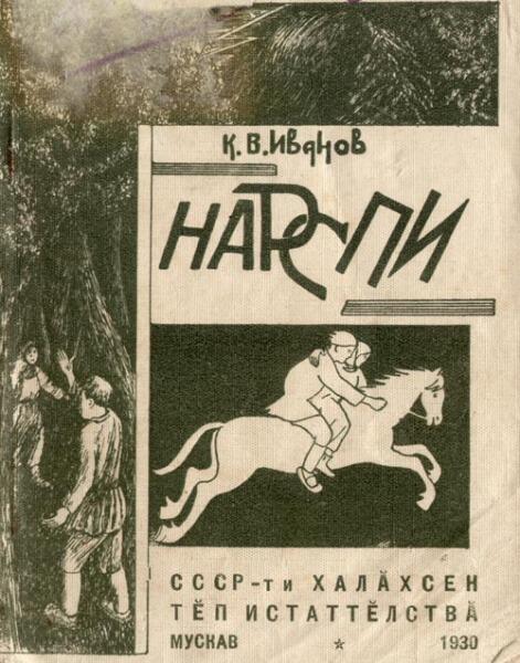 Обложка первого иллюстрированного издания «Нарспи», художник — А. Мясников