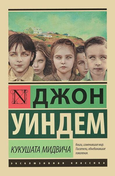 Обложка книги Д. Уиндема