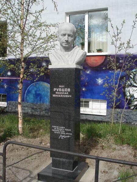 Памятник Н. М. Рубцову в Мурманске