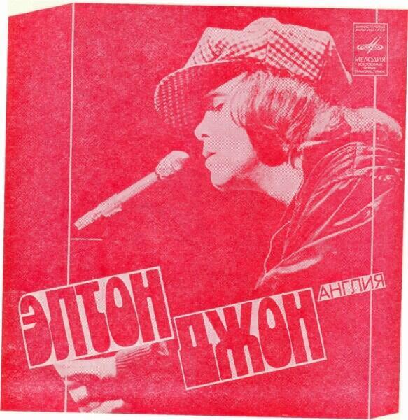 Как Элтон Джон и Берни Топин написали свой первый хит «Your Song»? Ко дню рождения певца и композитора