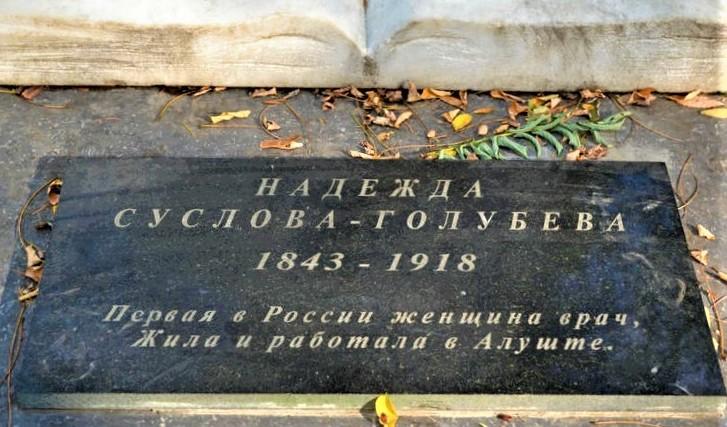 Табличка у памятника Сусловой в Алуште