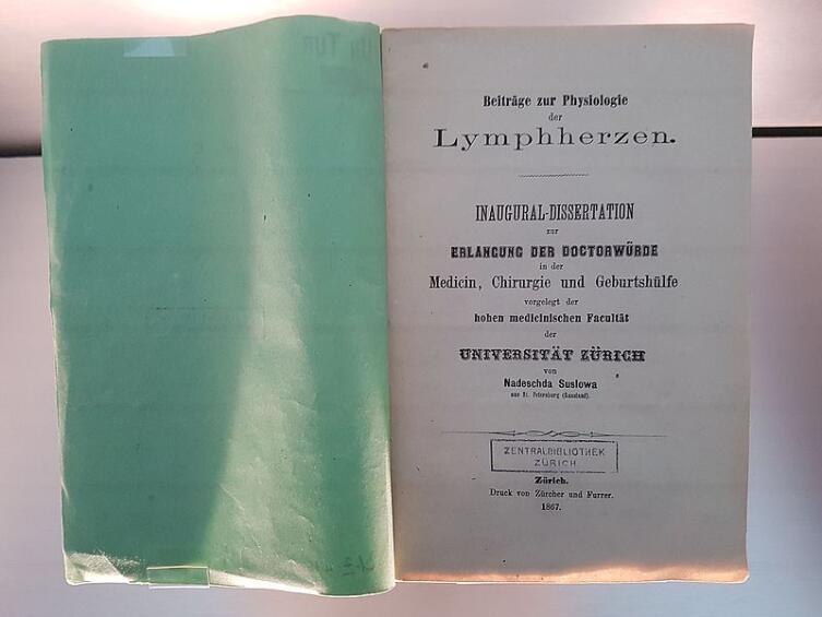 Диссертация Н. П. Сусловой, 1867 г.