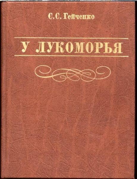 Как сварить варенье А. С. Пушкина?