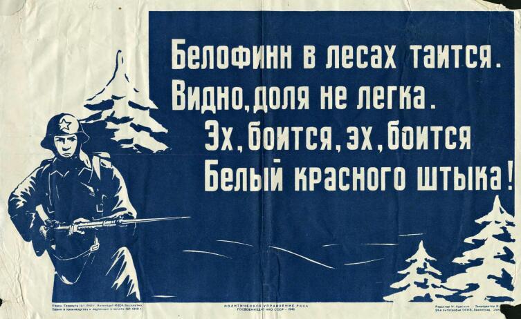 Белофинн в лесах таится… Советский плакат, 1940 г.