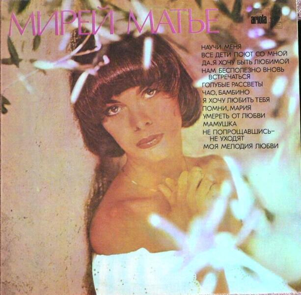 Что мы знаем о самых известных хитах Мирей Матье?