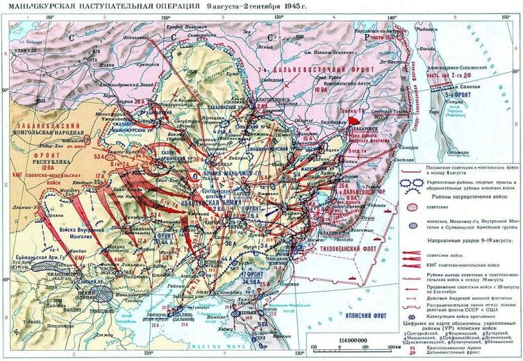 Манчжурская операция 9.08−02.09.1945 г.