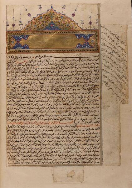 Первая страница рукописи Канона Авиценны, датированная 1596-1597 гг.