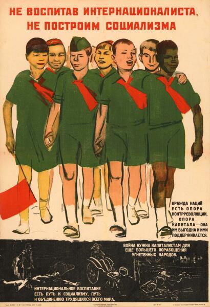 Неизвестный художник, «Не воспитав интернационалиста не построим социализма», (плакат), 1930-е гг.
