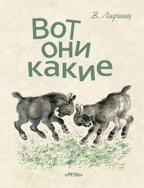 Обложка детской книги В. Лифшица