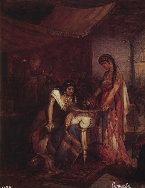 В. И. Суриков, «Саломея приносит голову Иоанна Крестителя своей матери Иродиаде», 1872 г.