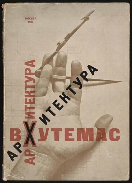 Л. М. Лисицкий, «ВХУТЕМАС (Высшие художественно-технические мастерские)», 1927 г.