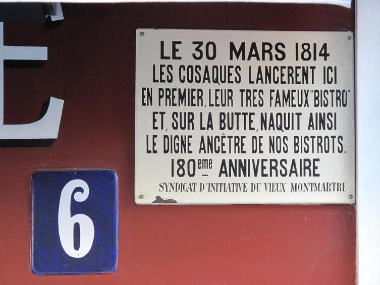 Мемориальная доска на ресторане «À la Mère Catherine», Париж