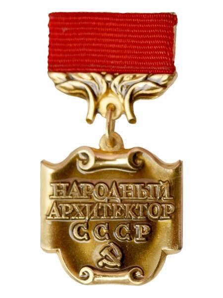 Нагрудный знак «Народный архитектор СССР»