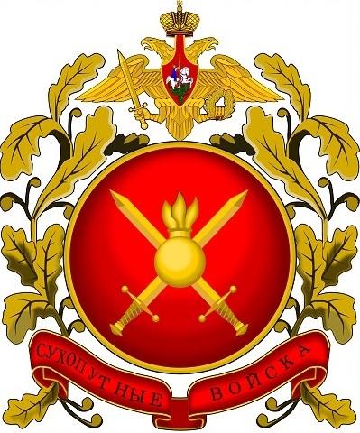 Эмблема сухопутных войск Российской Федерации