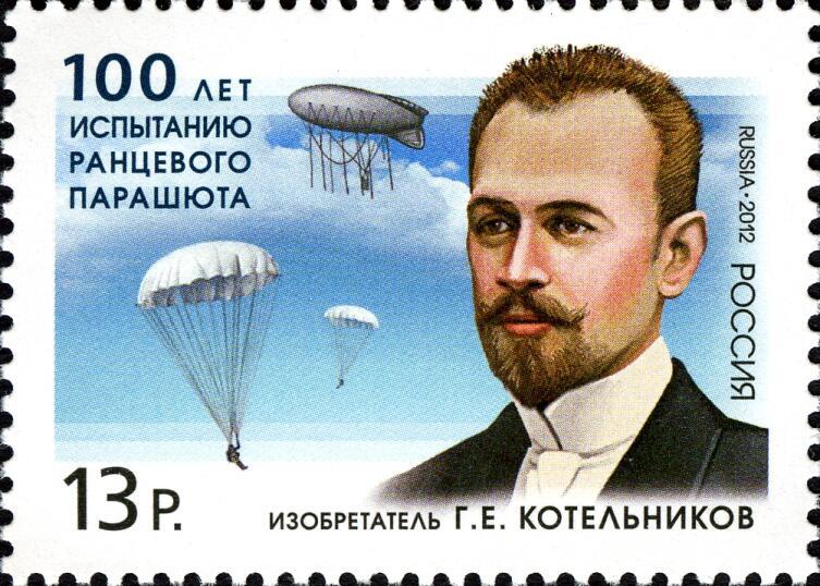 Глеб Котельников, изобретатель ранцевого парашюта.