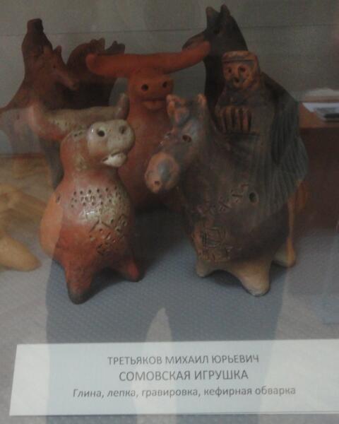 «Филимоновская игрушка». «Игрушка Коми». «Сомовская игрушка»